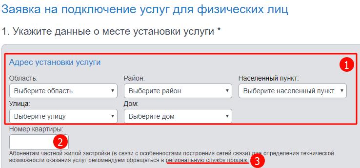 Форма заполнения данных для входа в личный кабинет Байфлай