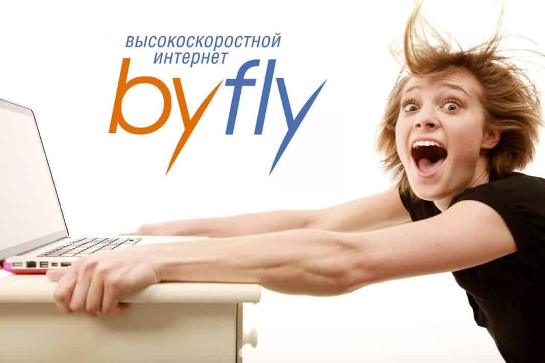 Личный кабинет пользователя высокоскоростного интернета Байфлай