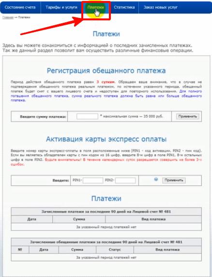 Порядок перехода на страницу для определения статуса платежа
