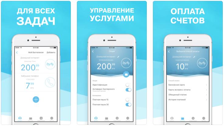 Возможности мобильного приложения Белтелеком