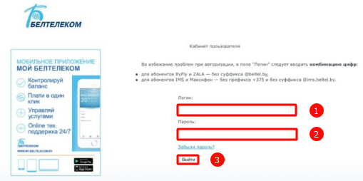 Авторизация на issa beltelecom by