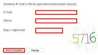 Восстановить пароль в ЛК онлайн