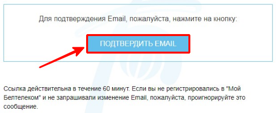 Подтверждения Email в личном кабинете Белтелеком