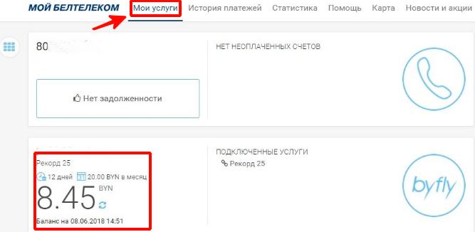 """Информация о балансе средств на счету в личном кабинете """"Белтелеком"""""""